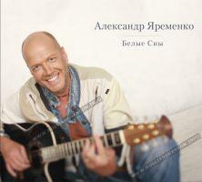 Новый альбом Александра Яременко «Белые сны» 2012 15 октября 2012 года