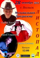 Музыкальная программа «Листопад» 28 октября 2012 года