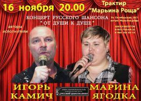 Игорь Камич и Марина Ягодка в концертной программе «От души к душе» 16 ноября 2012 года