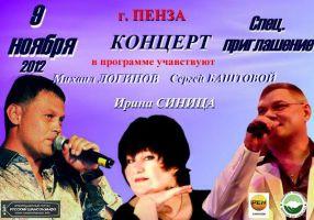 Концерт в г. Пенза 9 ноября 2012 года