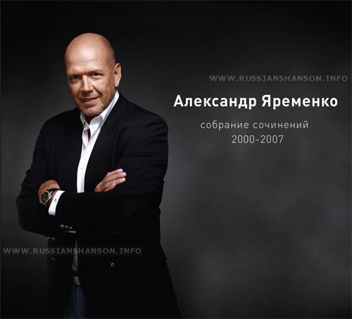 Новый сборник Александра Яременко «Собрание сочинений»  2000-2012гг. 28 октября 2012 года