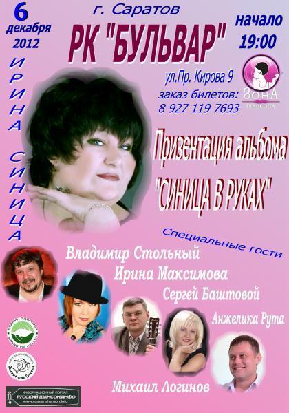 Ирина Синица: презентация альбома «Синица в руках» 9 декабря 2012 года