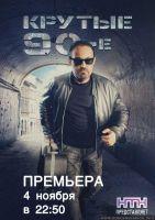 Телеканал НТН представляет онлайн премьера «Крутые 90-е» 4 ноября 2012 года