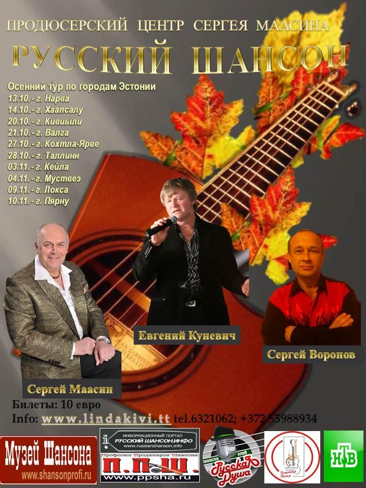 РУССКИЙ ШАНСОН - осенний тур по городам Эстонии 10 ноября 2012 года