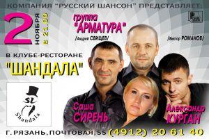 Группа «Арматура» в клубе «Шандала» 2 ноября 2012 года