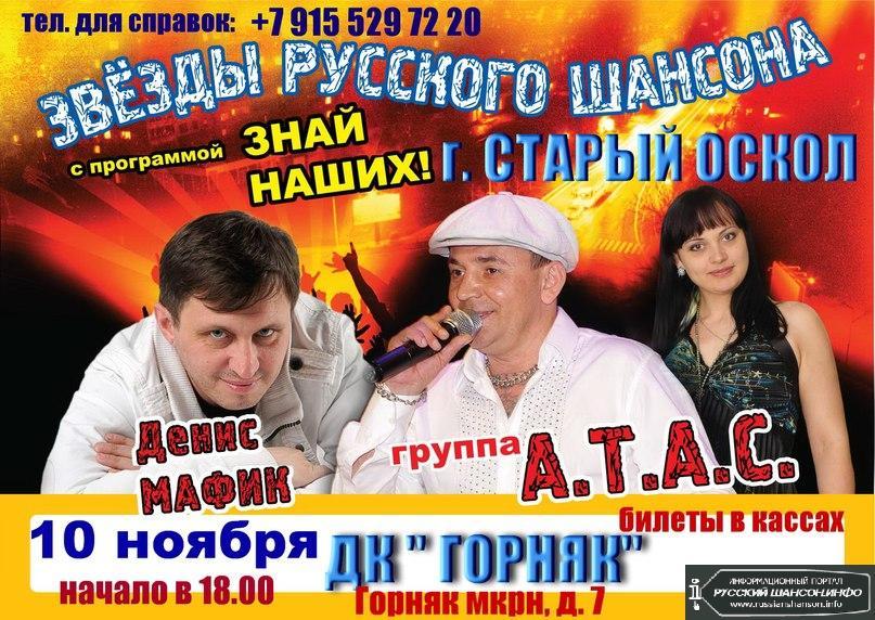 Группа «Атас» и Денис Мафик с программой «Знай наших!» 10 ноября 2012 года
