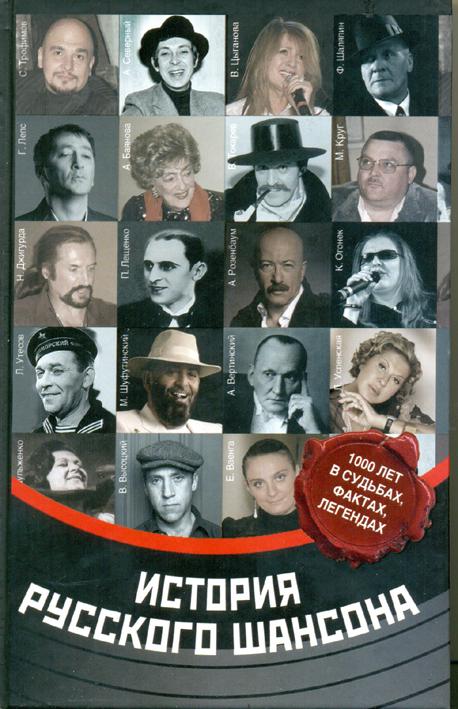 Презентация книги «История Русского Шансона» пройдет в Петербурге 17 ноября 2012 года