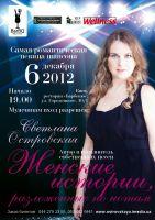 Светлана Островская «Женские истории,  разложенные по нотам» 6 декабря 2012 года