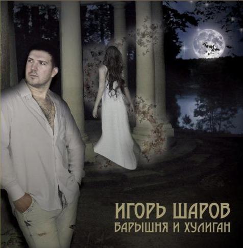 Дебютный альбом Игоря Шарова 20 ноября 2012 года