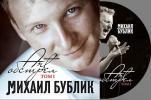 Дебютный альбом Михаила Бублика «Art-обстрел» 2012 28 ноября 2012 года