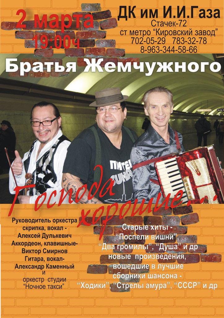 Концерт Братья Жемчужного 2 марта 2012 года