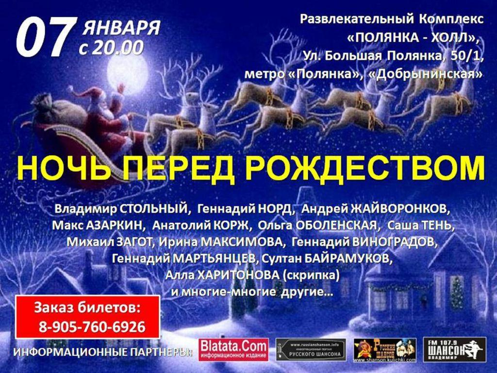 Ночь перед Рождеством, 7 января 2012 года 7 января 2012 года