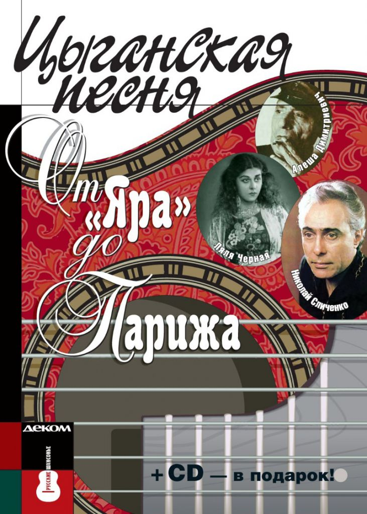 Выходят в свет две новые книги серии «Русские шансонье» 28 ноября 2012 года