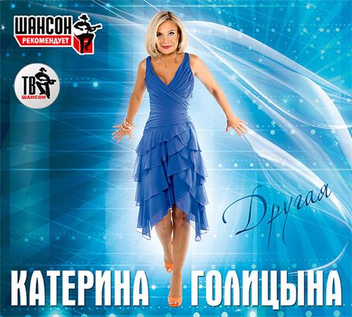 Новый альбом Катерины Голицыной «Другая» 2012 22 ноября 2012 года