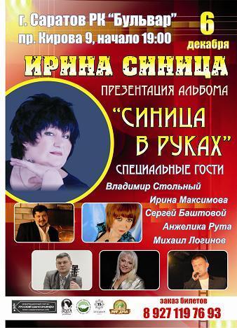 Ирина Синица: презентация альбома «Синица в руках» 6 декабря 2012 года