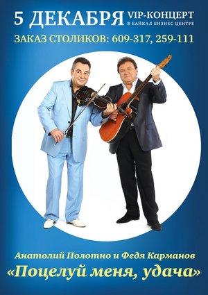 Сольный концерт Анатолия Полотно и Феди Карманова «Поцелуй меня, удача!» 5 декабря 2012 года