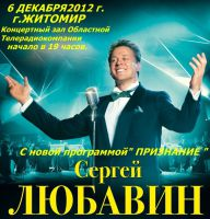Сергей Любавин с новой программой «Признание» 6 декабря 2012 года