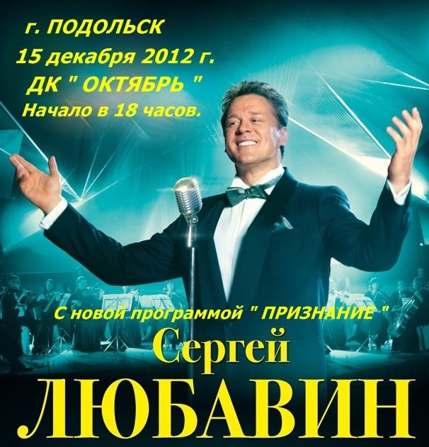 Сергей Любавин с новой программой «Признание» 15 декабря 2012 года