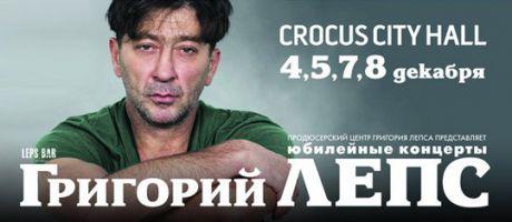 Григорий Лепс Юбилейные концерты 8 декабря 2012 года