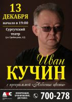 Иван Кучин с программой «Небесные цветы» 13 декабря 2012 года