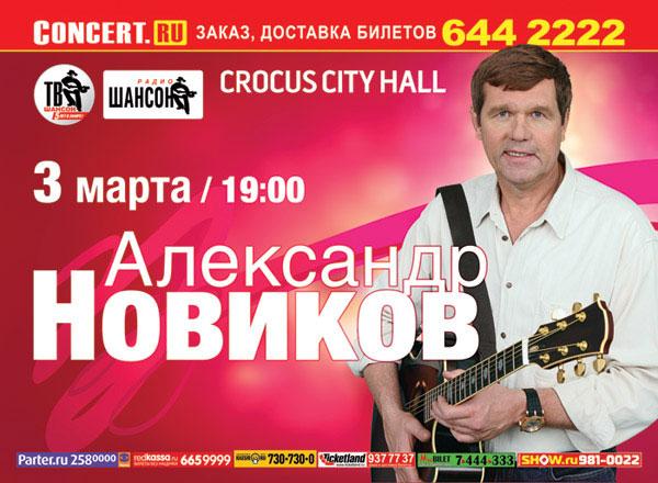 Александр Новиков 3 марта 2012 года