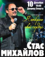 Стас Михайлов с новой программой « Я открою свое сердце» 10 декабря 2012 года