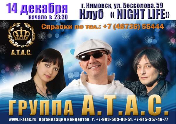 Группа «А.Т.А.С.» 14 декабря 2012 года