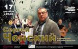 Сергей Ченский с программой «Не вели казнить» 17 декабря 2012 года