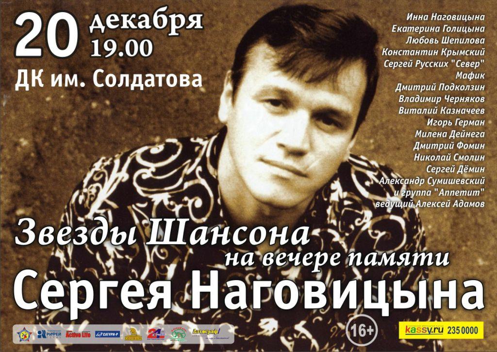 Вечер памяти Сергея Наговицына 20 декабря 2012 года