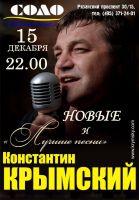 Константин Крымский: новые и лучшие песни 15 декабря 2012 года