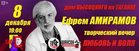 Ефрем Амирамов: творческий вечер «Любовь и воля» 8 декабря 2012 года