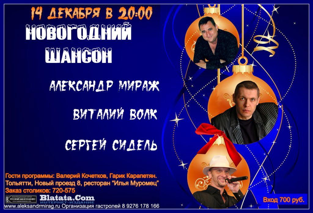 Новогодний шансон 14 декабря 2012 года
