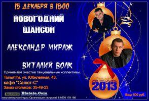 Новогодний шансон 15 декабря 2012 года