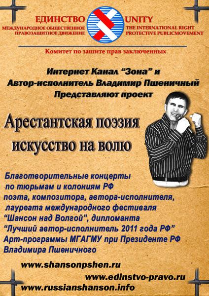 Арестантская поэзия - искусство на волю 24 декабря 2012 года