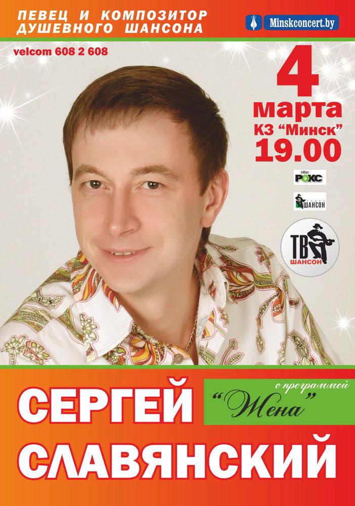 """Сергей Славянский с программой """"Жена"""" 4 марта 2012 года"""
