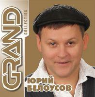 Сборник песен Юрия Белоусова в серии «ГРАНД КОЛЛЕКШЕН» 15 января 2012 года