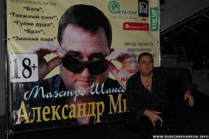 Фоторепортаж «Концерт Александра Миража в RED HALL» 7 декабря 2012 года