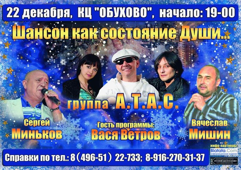 Группа А.Т.А.С. «Шансон как состояние Души... » 22 декабря 2012 года