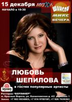 Любовь Шепилова. Концерт в ресторане «Берлинер» 15 декабря 2012 года