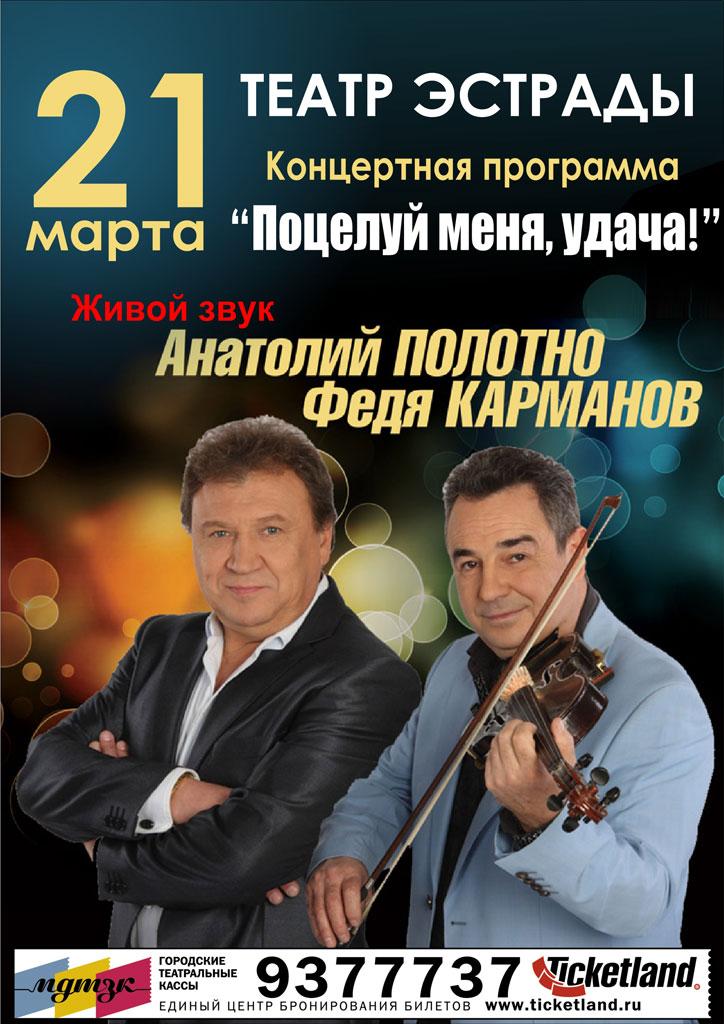Сольный концерт Анатолия Полотно и Феди Карманова 21 марта 2012 года