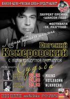 Концерты Евгения Кемеровского 23 марта 2012 года