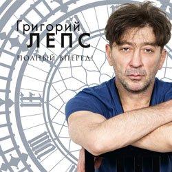 Новый альбом Григория Лепса «Полный вперёд!» 2012 11 декабря 2012 года