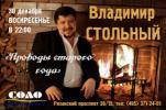 Владимир Стольный в концертной программе «Проводы старого года» 30 декабря 2012 года