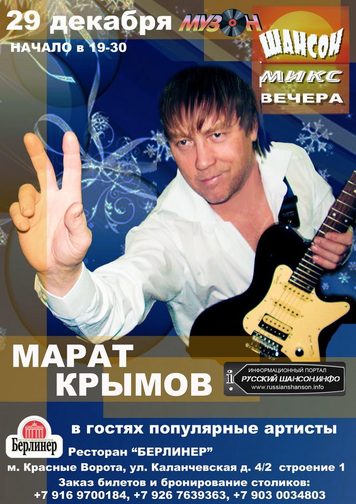 Концерт Марата Крымова 29 декабря 2012 года