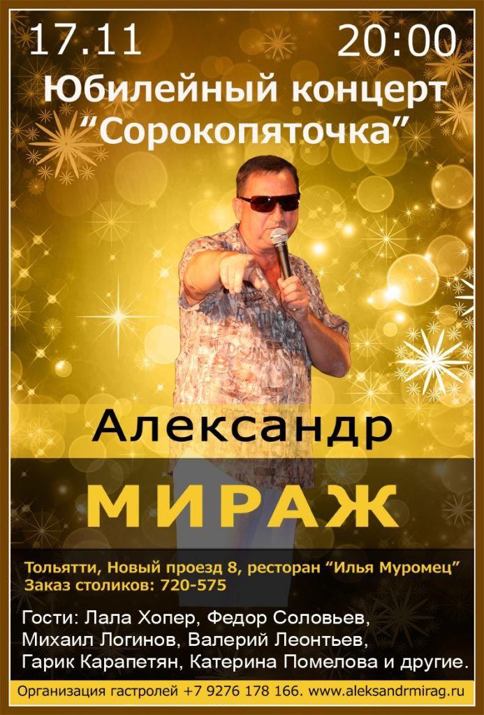 Юбилейный концерт Александра Миража  «Сорокопяточка» 17 ноября 2012 года