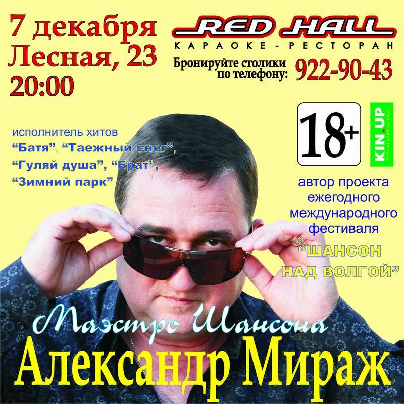 Концерт Александра Миража в RED HALL 7 декабря 2012 7 декабря 2012 года