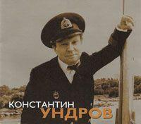 Скончался Константин Ундров 1 декабря 2012 года