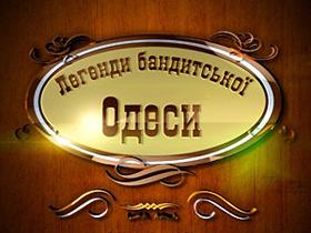 Канал НТН представляет: Легенды бандитской Одессы 25 октября 2012 года