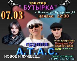 """Концерт группы """"А.Т.А.С."""" Новое и лучшее 3 марта 2012 года"""