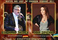 Телеканал «Ля-минор» приглашает на концерт Владимира Тиссена и Тани Дяченко в клубе-ресторане «Медяник Клаб» 15 февраля 2012 года